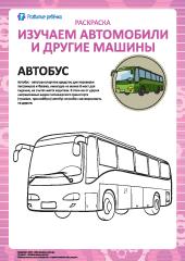 Раскраска машин: автобус – Развитие ребенка