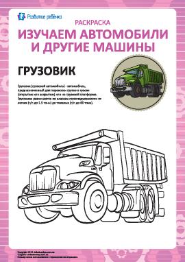 Раскраска машин: грузовик