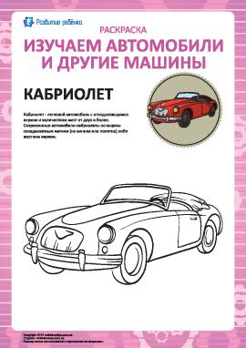 Раскраска машин: кабриолет