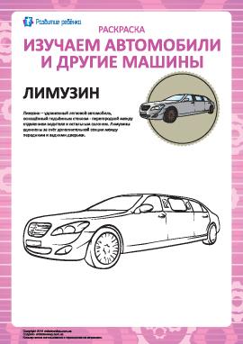 Раскраска машин: лимузин