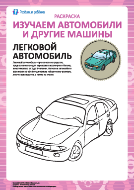 Раскраска машин: легковой автомобиль