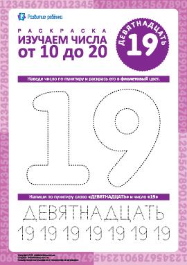 Учимся писать число «19»