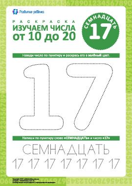 Учимся писать число «17»