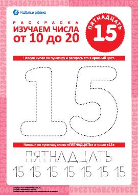 Учимся писать число «15»