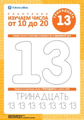 Учимся писать число «13»