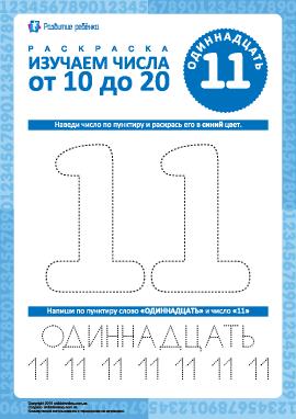 Учимся писать число «11»