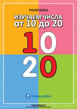 Пишем числа от «10» до «20»