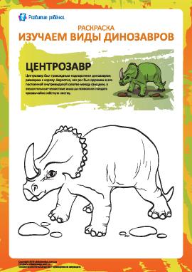 Раскраска динозавры: центрозавр
