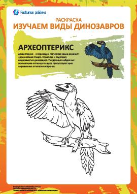 Раскраска динозавры: археоптерикс