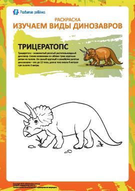 Раскраска динозавры: трицератопс
