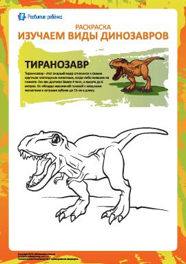 Раскраска динозавры: тиранозавр