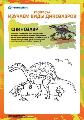Раскраска динозавры: спинозавр