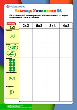 Изучаем таблицу умножения: №6