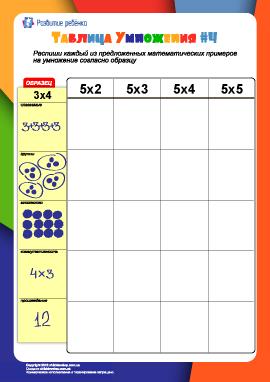 Изучаем таблицу умножения: №4