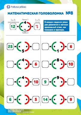 Головоломка №8: сложение и умножение