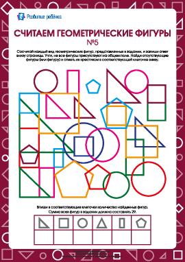 Считаем геометрические фигуры №5