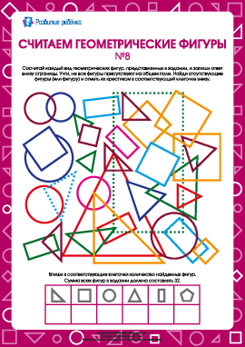 Считаем геометрические фигуры №8