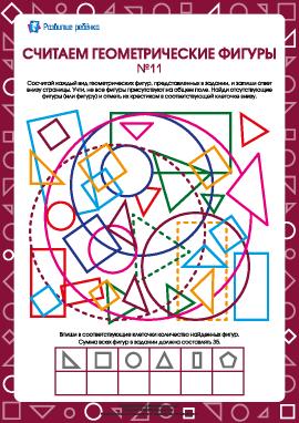 Считаем геометрические фигуры №11