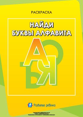 Найди буквы русского алфавита