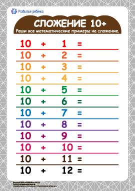 Таблица сложения 10+