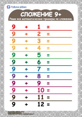Таблица сложения 9+