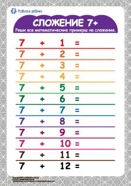 Таблица сложения 7+