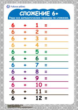 Таблица сложения 6+