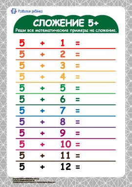 Таблица сложения 5+