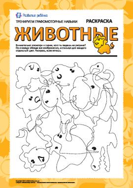 Графомоторные навыки: животные №1