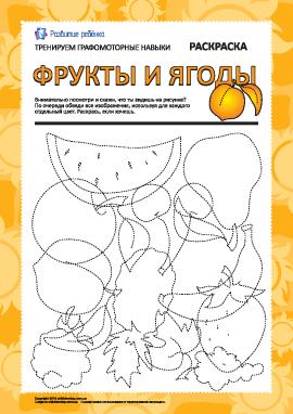 Графомоторные навыки: фрукты и ягоды №1