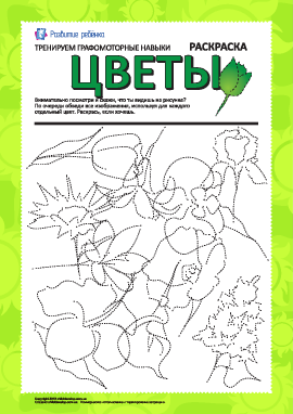 Графомоторные навыки: цветы №2