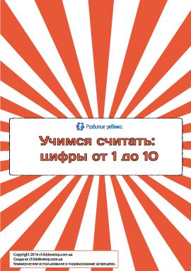 Пазл «Учимся считать» (цифры от 1 до 10)