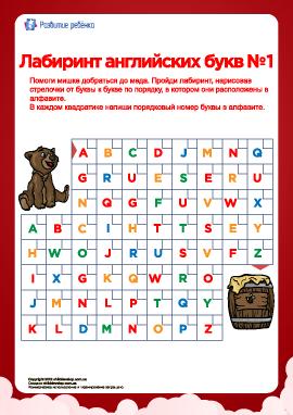 Буквенный лабиринт №1 (английский алфавит)