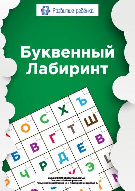 Буквенный лабиринт (русский алфавит)