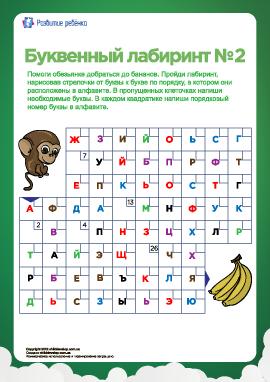 Буквенный лабиринт №2 (русский алфавит)