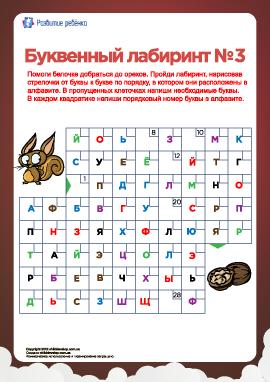 Буквенный лабиринт №3 (русский алфавит)