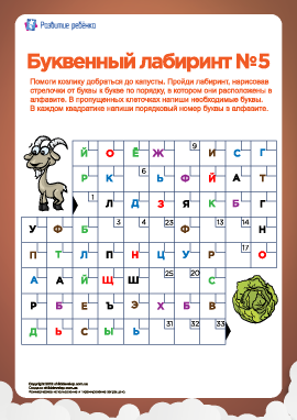 Буквенный лабиринт №5 (русский алфавит)