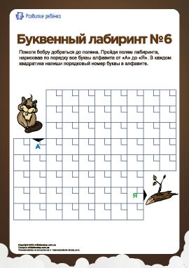 Буквенный лабиринт №6 (русский алфавит)