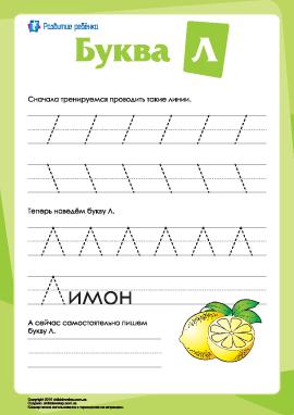 Русский алфавит: написание буквы «Л»