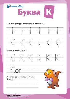 Русский алфавит: написание буквы «К»