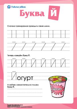 Русский алфавит: написание буквы «Й»