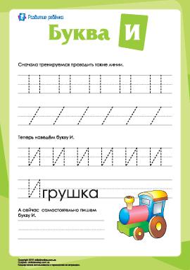 Русский алфавит: написание буквы «И»