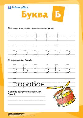Русский алфавит: написание буквы «Б»