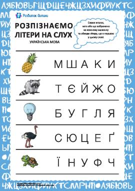 Распознаем украинские буквы на слух №1