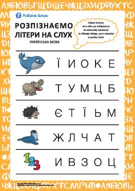 Распознаем украинские буквы на слух №2