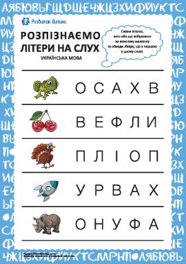Распознаем украинские буквы на слух №3