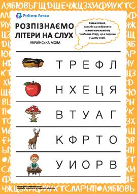 Распознаем украинские буквы на слух №4
