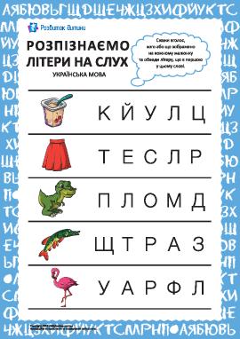 Распознаем украинские буквы на слух №5