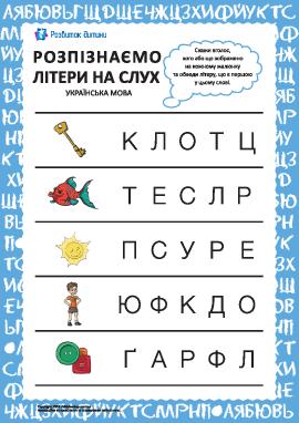 Распознаем украинские буквы на слух №7