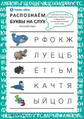 Распознаем русские буквы на слух №2